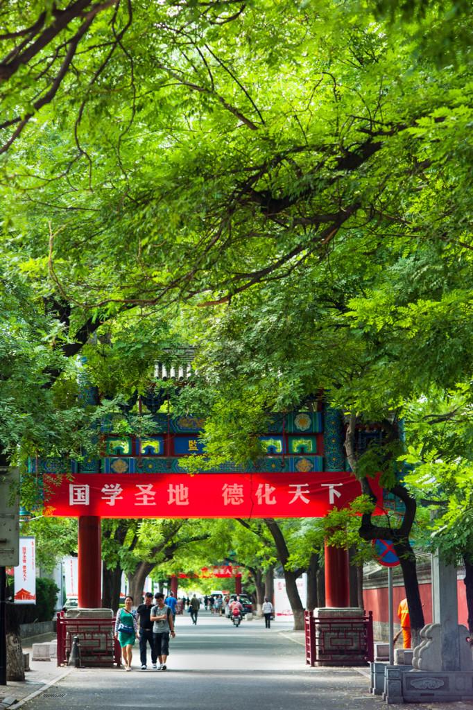 Guozijian, Beijing